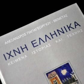 Ίχνη ελληνικά