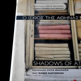 Ο ίσκιος της Αθήνας