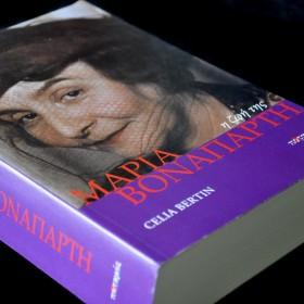 Μαρία Βοναπάρτη, Η ζωή της