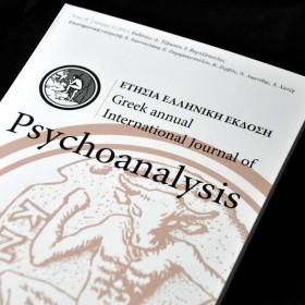 Ετήσια Ελληνική Έκδοση - Greek Annual - International Journal of Psychoanalysis