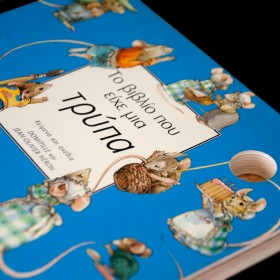 Το βιβλίο που είχε μια τρύπα